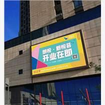 郑州LED大屏广告-郑州新悦荟商场广场LED大屏广告
