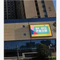鄭州戶外LED大屏廣告-新悅薈商場LED大屏廣告
