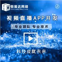 直播商城軟件定制,電商直播商城APP系統開發