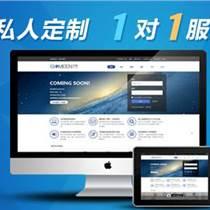 企業官網建設定制網站開發網頁設計商城外貿網站制作