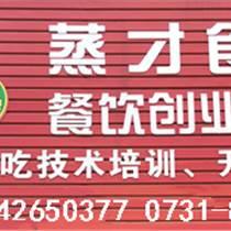 湖南鹵蝦培訓中心,長沙蒸才食學廚師職業培訓學校