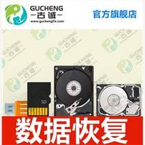 西安古诚电脑手机数据恢复数据维修中心