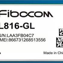 廣和通L816-GL無線通信模塊
