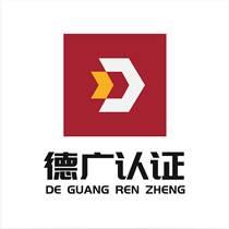上海ISO45001認證ISO45001職業健康權威
