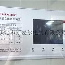 浙江專業在線電能質量監測裝置定制-斯麥爾