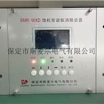 廣州智能微機消諧的作用-斯麥爾電氣