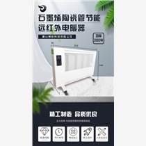 烯彤XT-DN-Q20石墨烯节能远红外立式电暖器