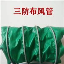 耐高温三防布通风管阻燃加厚帆布伸缩软管 排烟臂排烟管