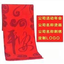 西安現貨廣告圍巾 年會紅圍巾設計定制