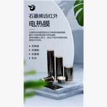 石墨烯電熱膜生產廠家