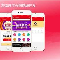 返利商城app營銷模式開發公司