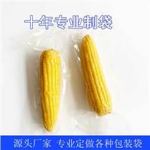 廠家定做糯玉米真空袋 耐高溫殺菌玉米包裝袋 水果玉米