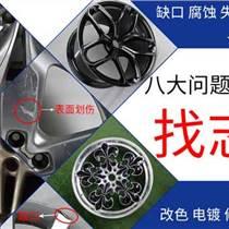 輪轂出現損傷能修復嗎_輪轂修復價格