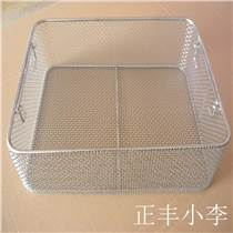 不銹鋼清洗網籃 金屬消毒網筐 生產廠家