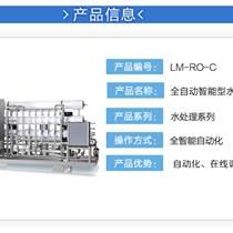 化妆品行业水处理设备 纯水机ro反渗透净水机 厂家直
