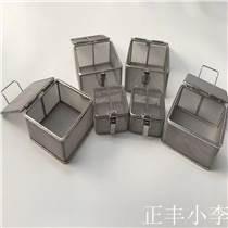 不銹鋼網孔盒 清洗配件收納盒 編織網消毒盒