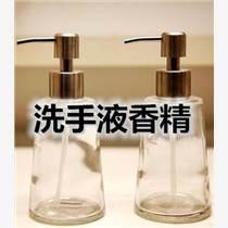 青蘋果洗手液日用香精
