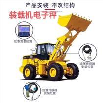 郑州妙力ML-Z200型装载机电子秤