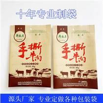 高檔牛肉干包裝袋 手撕牛肉磨砂OPP復合包裝袋 專業