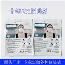 定制KN95口罩自封包裝袋 防霧霾磨砂口罩袋 平面口