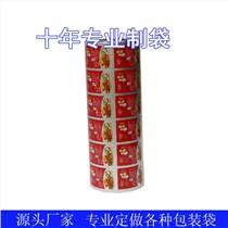 全自動包裝碗膜蓋膜 食品耐高溫易揭膜 封口膜包裝易撕