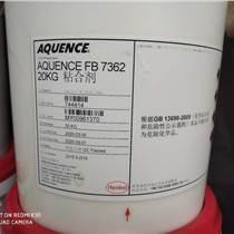 糊制UV盒子及塑料膜盒子用膠水漢高FB7362