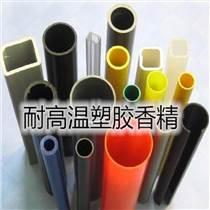 阿帝蘭橡塑香精(塑料制品、橡膠制品、再生塑料、回收塑