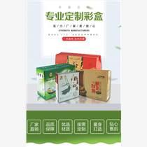 合肥紙盒禮盒彩盒