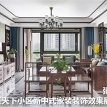 張家界裝修公司中達裝飾新中式設計案例展示
