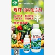 西安勝牌植物防凍劑