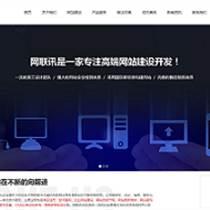 網站創意設計與營銷推廣