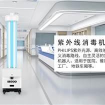 小潔uva紫外線消毒機器人