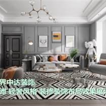 張家界裝修中達裝飾新輕奢風格設計案例展示