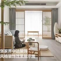 張家界裝修中達裝飾日式設計案例展示
