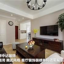 張家界丨裝修丨裝飾丨設計丨美式風格丨全屋定制