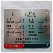 絲網印刷不銹鋼鋁標牌