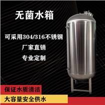 不銹鋼無菌水箱 廠家直供 品質保證 支持定制