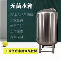 無菌儲液罐 無菌儲水罐 廠家直供 品質保證
