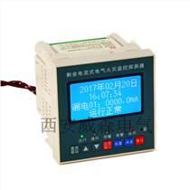 供應威森電氣BV-RD8電氣火災監控探測器