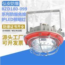 新黎明同款BZD180-099系列防爆免維護LED照