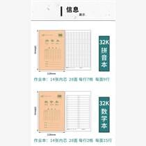 运城学生作业本印刷定制厂