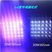 紫外線UV-LED燈UV膠固化綠油固化