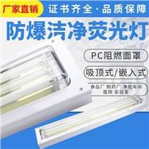 LED防爆潔凈熒光燈BHY凈化燈40w80w BAY