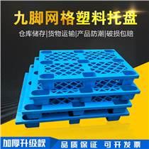 力樂環衛-1210網格九腳塑料托盤-全新料