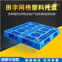 力樂環衛-1111田字網格塑料托盤-運輸用塑料托盤-