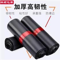 黑色快遞袋子加厚打包防水袋塑料袋可定制