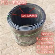 管道補口用電熱熔套 耐腐蝕補口皮子電熱熔套
