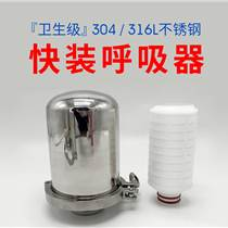 304不銹鋼快裝呼吸器衛生級呼吸閥