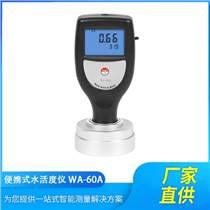 REALLTECH便攜式水分活度儀WA-60A食品水