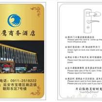 酒店房卡定制門鎖卡制作賓館通用智能房卡取電卡